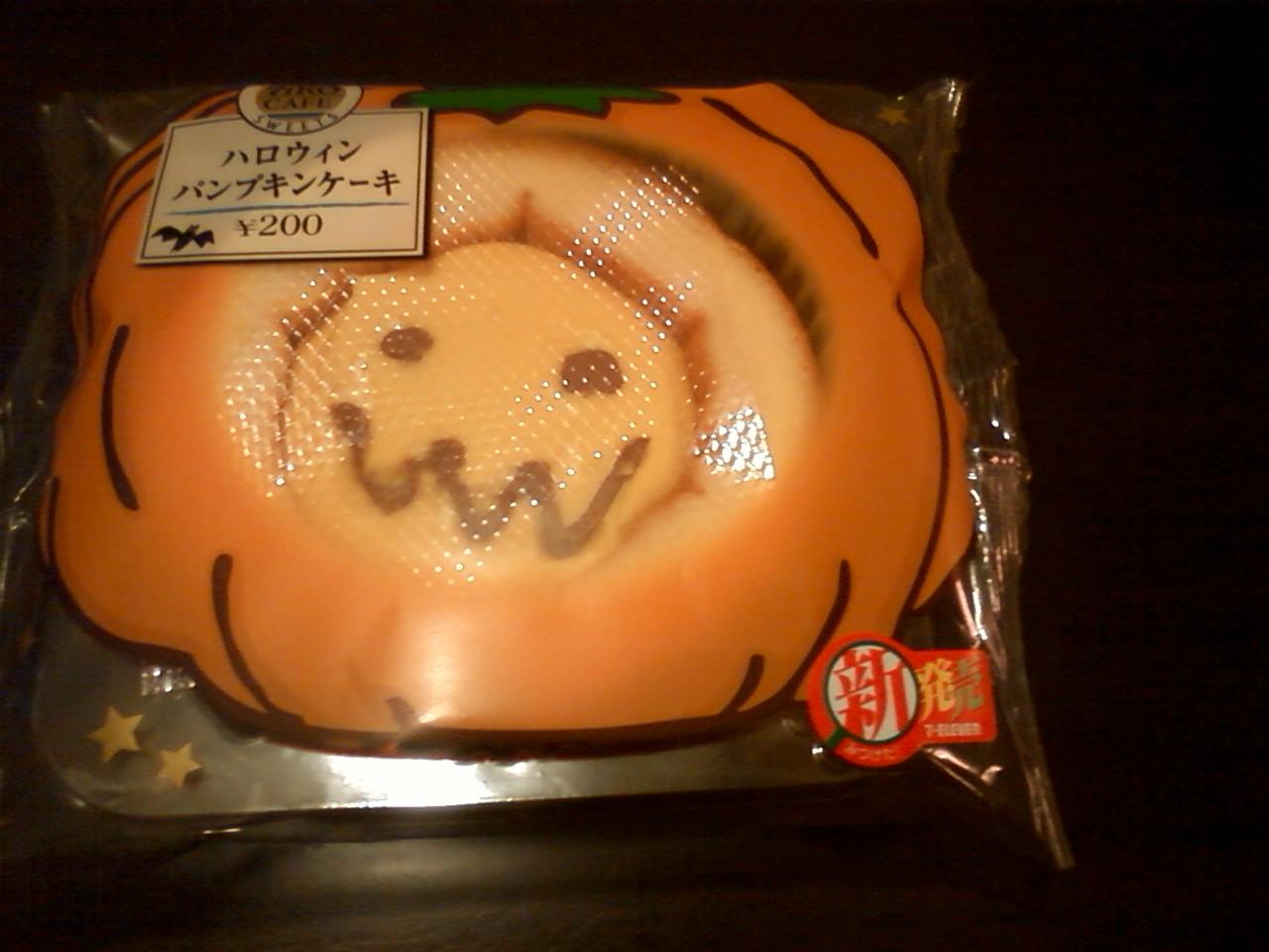 ハロウィンパンプキンケーキパッケージ
