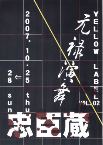 元禄演舞 忠臣蔵